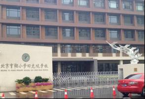 北京育翔小学