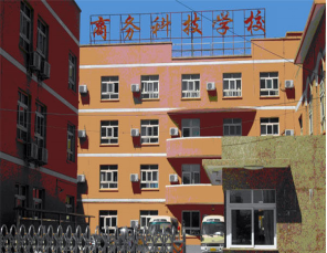 <b>北京市商务科技学校</b>