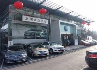 <b>上海上汽大众汽车销售有限公司</b>