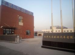 北京天马旅游汽车有限公司