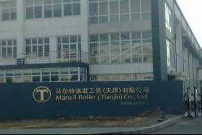 天津马尔特涂装工具有限公司