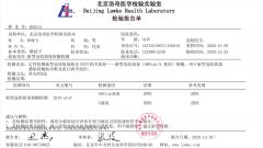 食堂承包公司-京朝轩食堂部分人员核酸检测报告